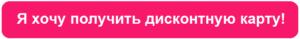 poluchit_diskont_avon