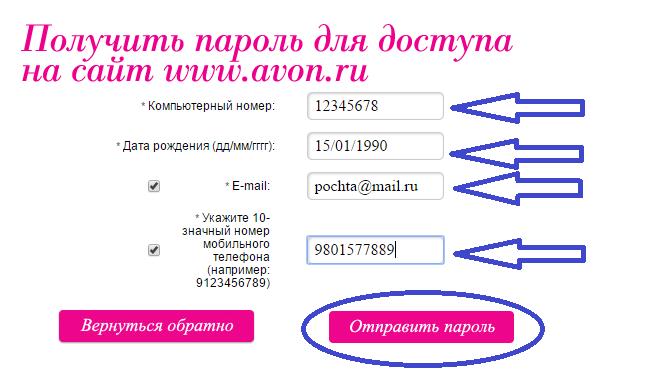 получить пароль для входа в эйвон
