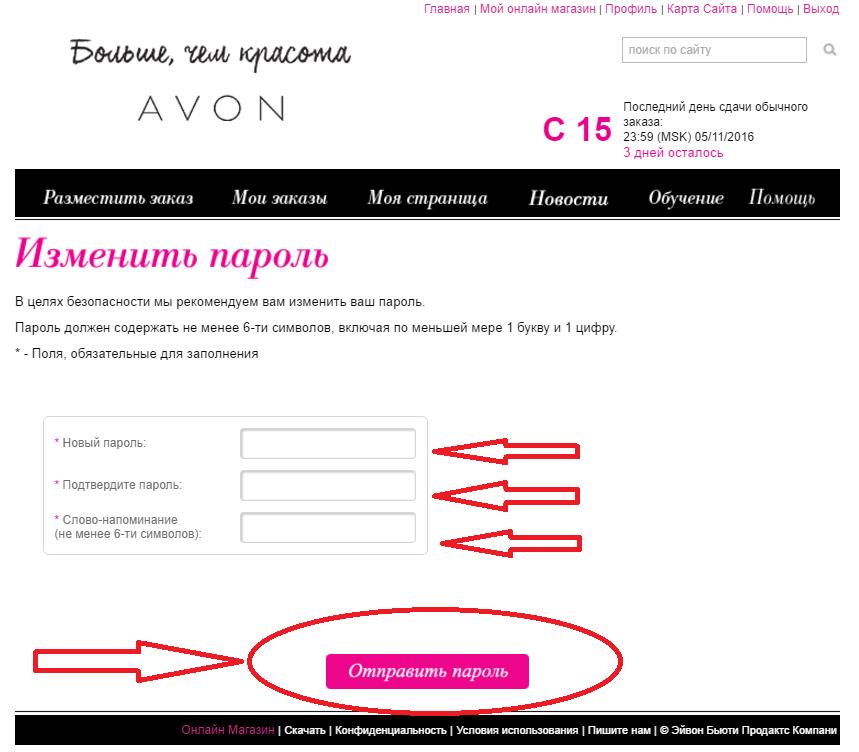 пароль для входа на страницу представителя