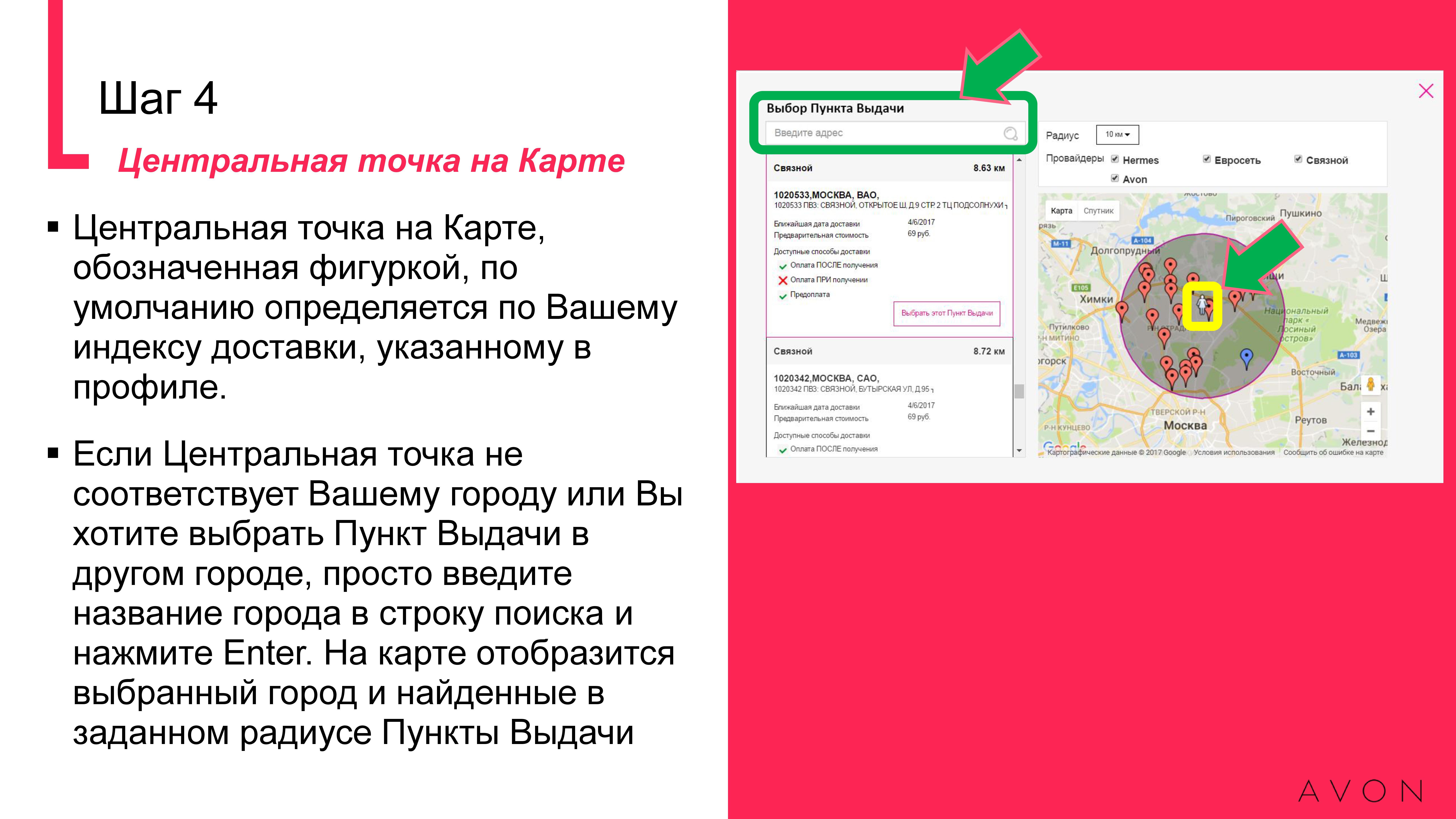 Эйвон офиц сайт представителям сделать заказ мастер серверов для css скачать