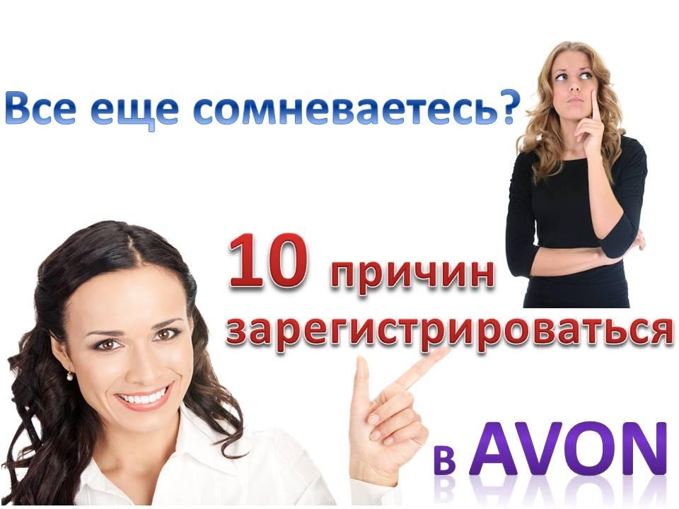 10 причин зарегистрироваться в эйвон